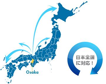 日本全国に対応!