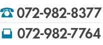 電話番号072-982-8377 fax072-982-7764